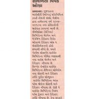 Economic Times-Guj (Ahd)_GESIA (Mr. Vivek Ogra)_08.08.16_Pg 03
